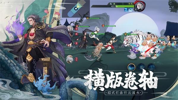 山海斩妖刃截图5