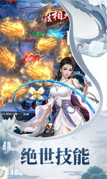 仙剑奇侠之蜀山剑仙截图3