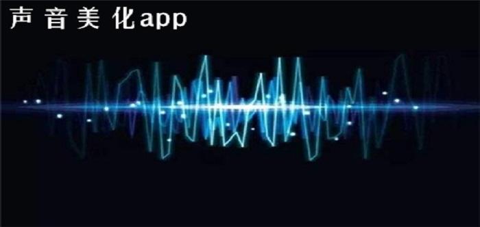 手机声音美化app