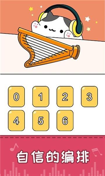 节奏猫咪截图1