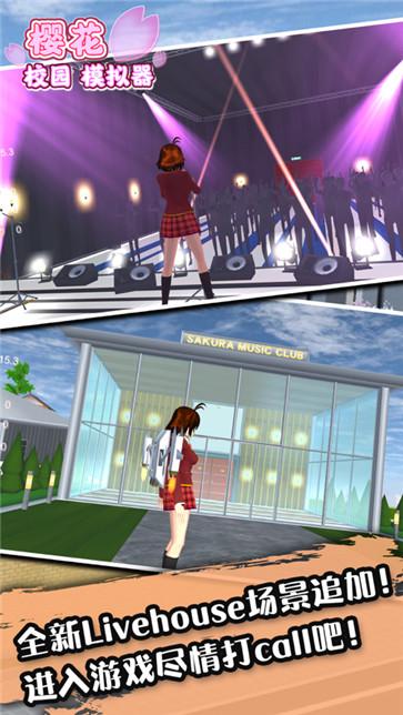 樱花校园模拟器1.038.53汉化截图5