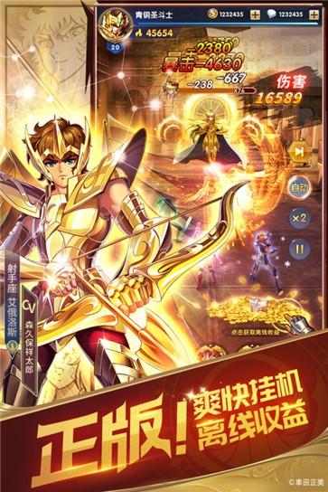 圣斗士星矢正义传说华为版截图2