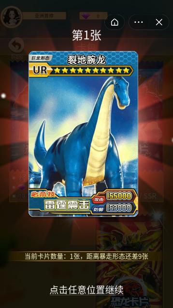 恐龙抽卡对决截图2