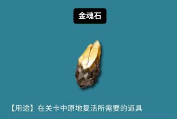 鬼泣巅峰之战金魂石怎么获得