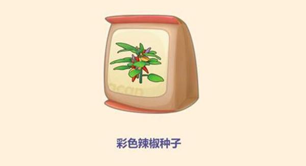 摩尔庄园手游彩色辣椒种子怎么获得