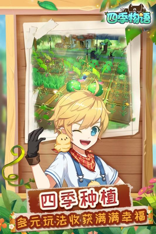 四季物语九游版截图3