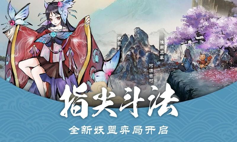 京都镇妖记截图4