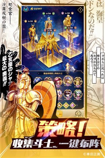 圣斗士星矢正义传说抖音版截图2