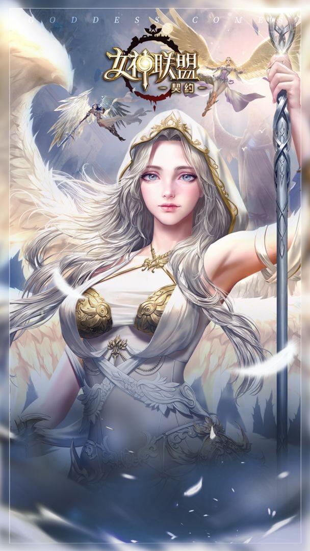 女神联盟截图1