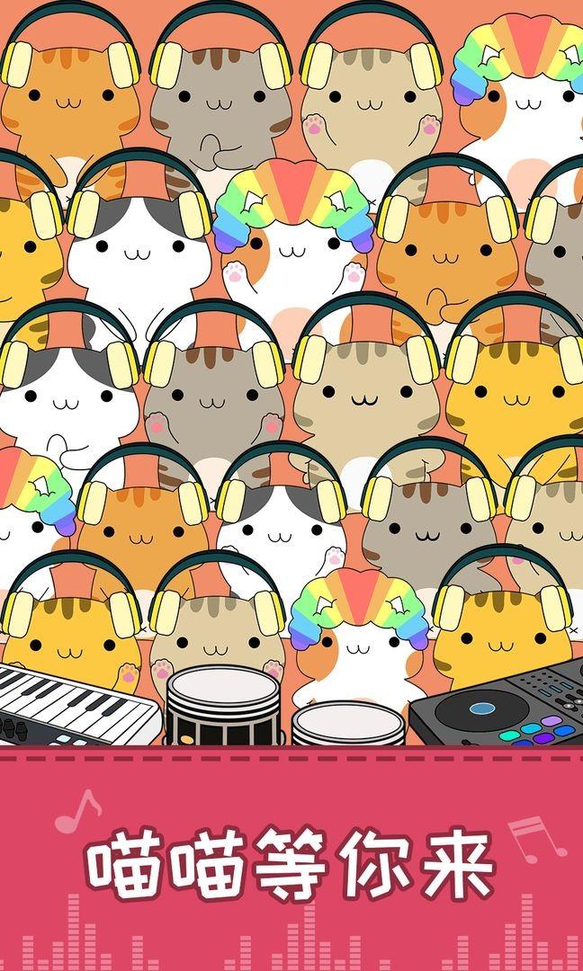 节奏猫咪彩蛋版截图5