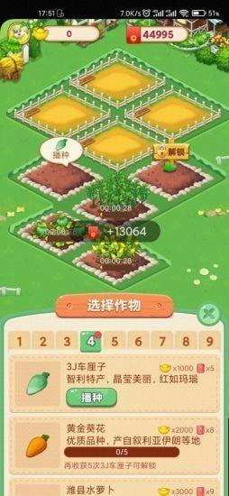 开心小农院截图1
