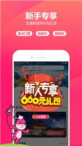 驴妈妈旅游app截图3