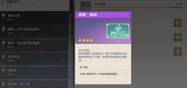 原神稻妻全名片获取方法介绍