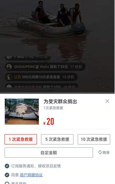 微信怎么给河南驰援捐款