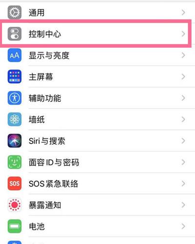 苹果手机怎么把录屏添加到控制中心