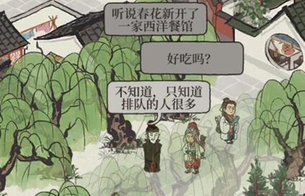 江南百景图啸天的发卡怎么获得
