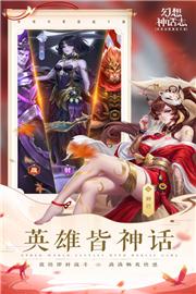 幻想神话志测试版截图3