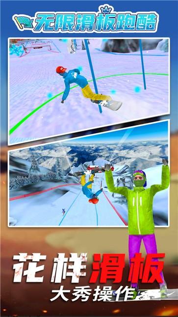 无限滑板跑酷截图3