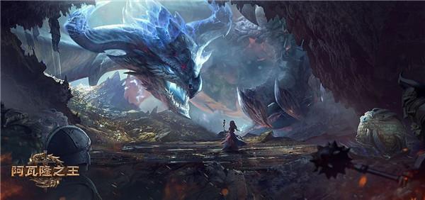 阿瓦隆之王龙之战役截图5
