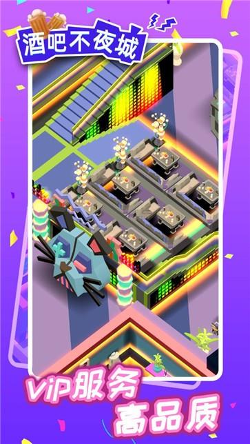 酒吧不夜城游戏截图2