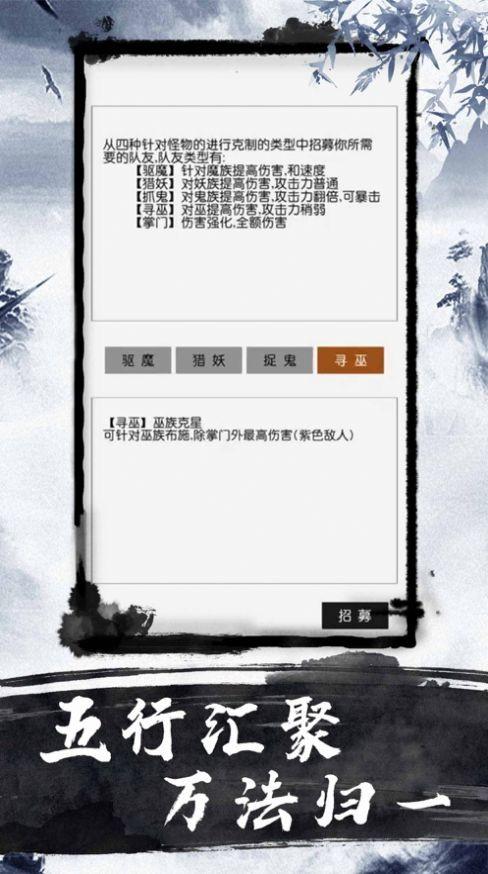 爽文修真截图2