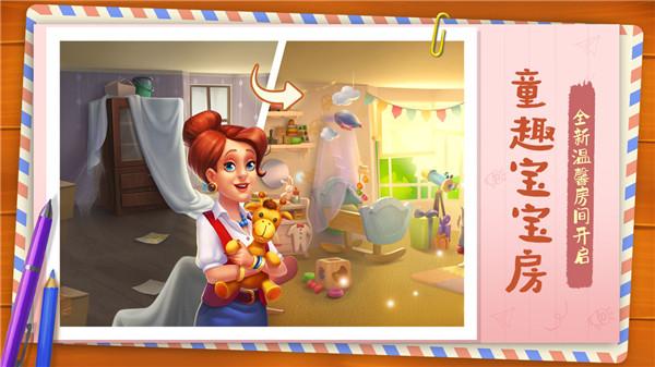 梦幻家园3.3.0