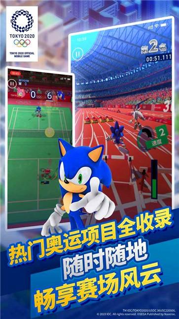 索尼克在2020东京奥运会微信登录版截图4