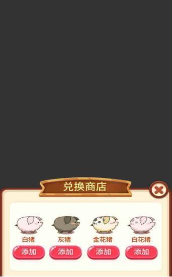 小福猪养成截图2