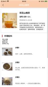 柒风食谱app截图1