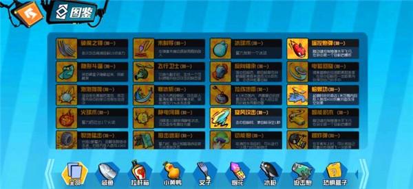 奇葩战斗家微信版截图1