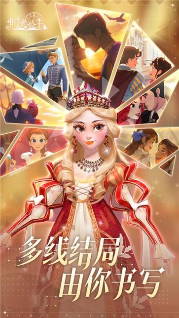 时光公主日服截图2