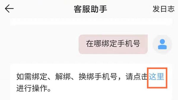 QQ音乐绑定手机号码教程