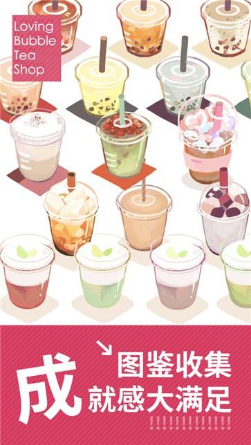恋恋奶茶小铺测试版截图6