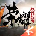 荣耀新三国微信版