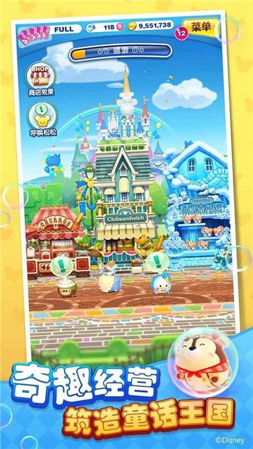 迪士尼梦之旅领手机版截图4