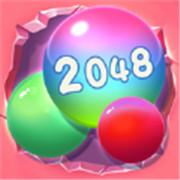 2048球球消