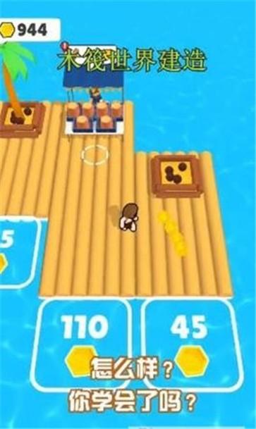 木筏世界建造截图3