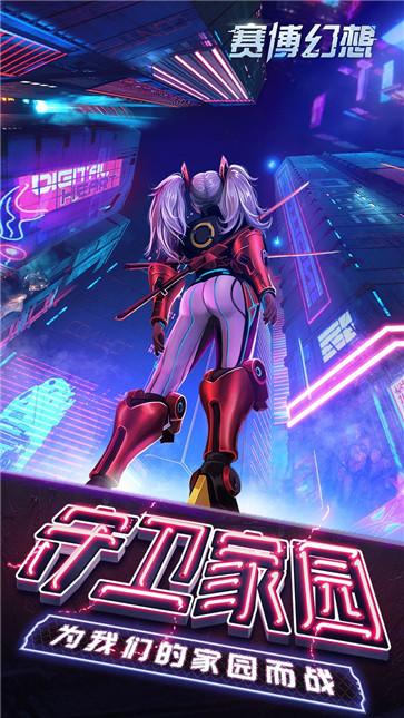 赛博幻想九游版截图1