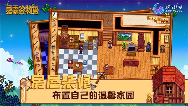星露谷物语美化版截图5