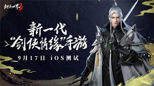 剑侠聚首 再续前缘 《剑侠世界3》iOS测试定档9月17日