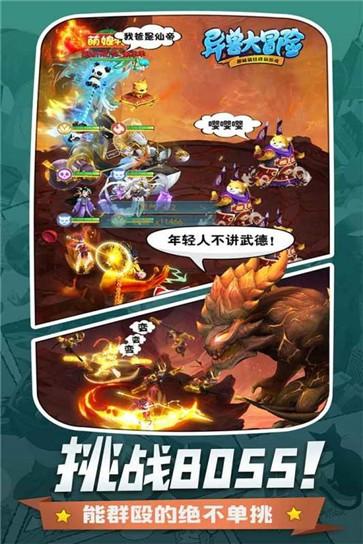 异兽大冒险九游版截图5