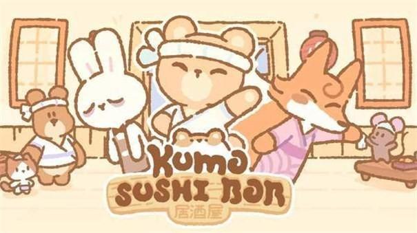 酷默寿司吧截图1