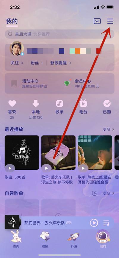 QQ音乐中怎么进入腾讯视频小程序
