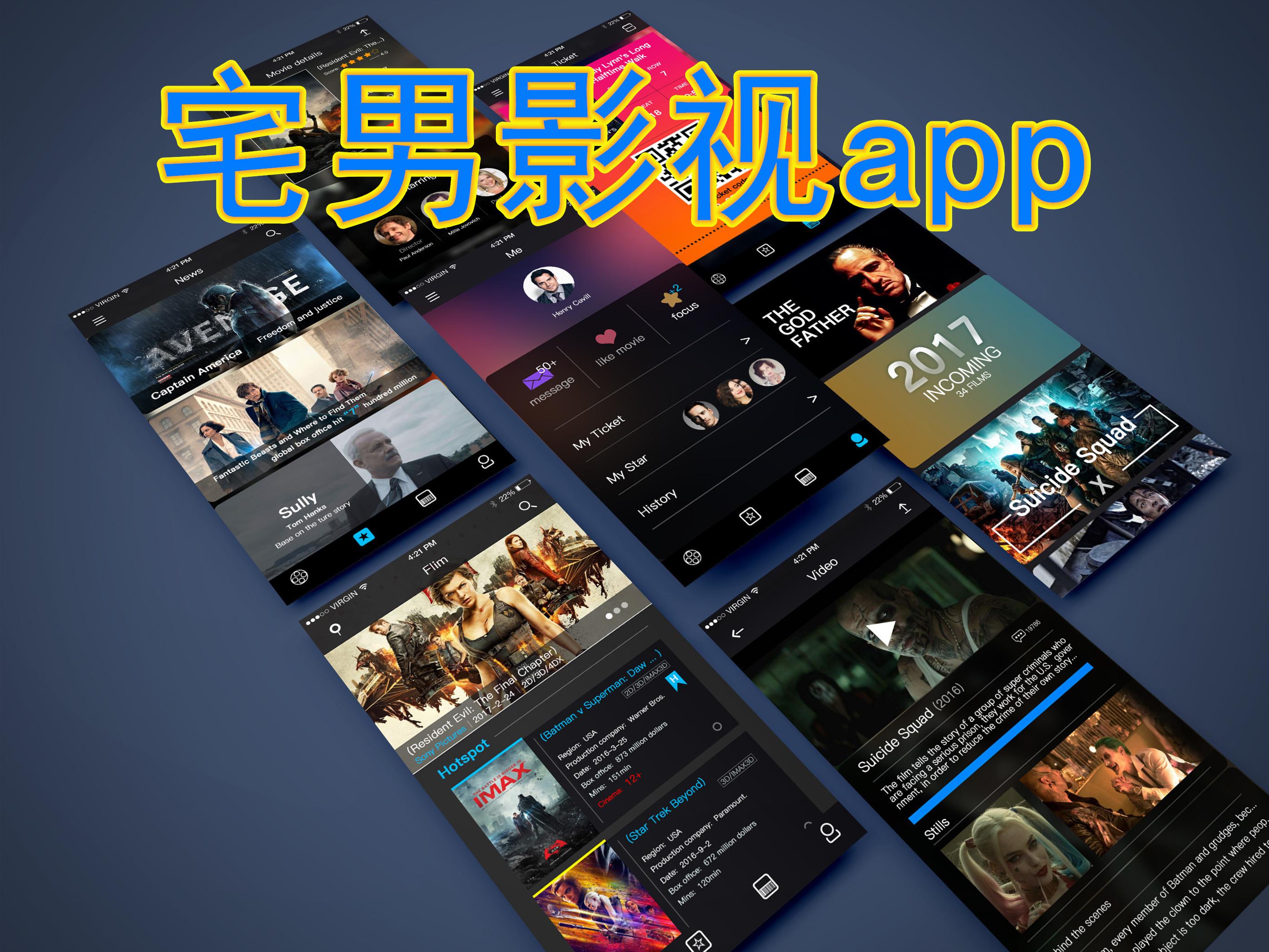 宅男影视app