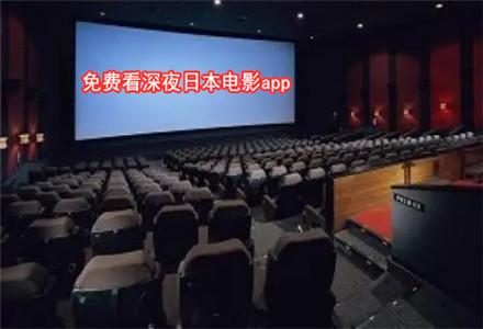 日本电影app