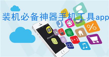 手机工具app