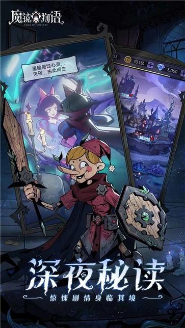 魔镜物语安卓版截图4