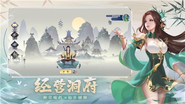 新凡人修仙传正式版