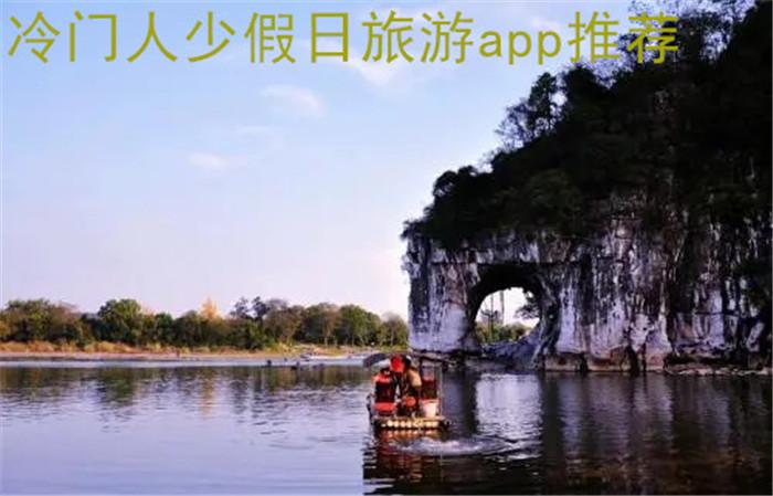 假日旅游app