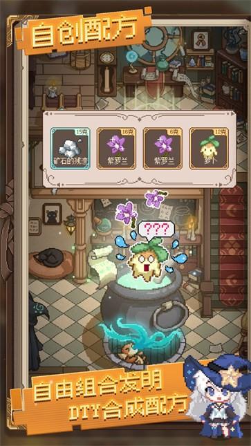 魔女与七乐园截图4